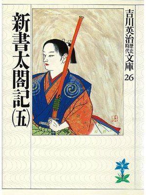 cover image of 新書太閤記(五)